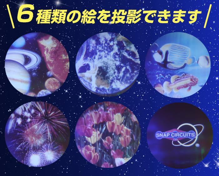 6種類の絵が投影可能